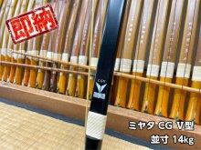 【ネット限定即納弓】ミヤタCG V型 黒 並寸 14kg