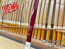 【ネット限定即納弓】鵠心(こくしん) パールワイン 伸寸15kg