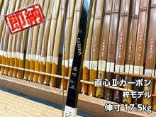 【ネット限定即納弓】直心(じきしん) II カーボン 梓モデル 伸寸 17.5kg