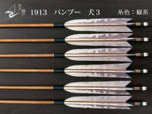 【矢龍】ジュラ矢 6本組 1913 バンブー ターキー 犬3