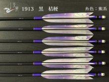 【矢龍】ジュラ矢 6本組 1913 黒 ターキー 桔梗
