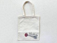 弓道の日・記念トートバッグ