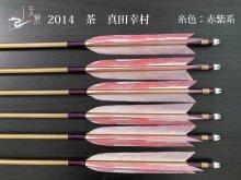 【矢龍】ジュラ矢 6本組 2014 茶 ターキー 真田幸村