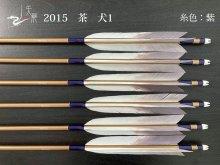 【矢龍】ジュラ矢 6本組 2015 茶 ターキー 犬1