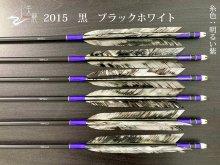 【矢龍】ジュラ矢 6本組 2015 黒 ターキー ブラックホワイト