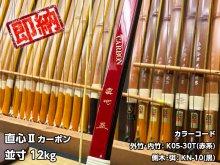 【ネット限定即納弓】直心(じきしん) II カーボン 特殊色 並寸 12kg