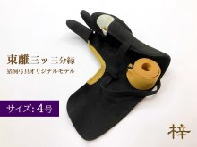 【弓道の日セール】三ッカケ 束離 梓モデル 三分縁 4号