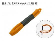 替えゴム プラスチック製ゴム弓用