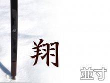 翔(しょう)(並寸・三寸詰)