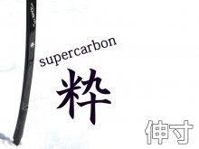 粋(すい) スーパーカーボン(伸寸・四寸伸)