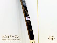 直心(じきしん) II カーボン 「梓モデル」