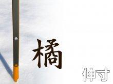 橘(たちばな)(伸寸)