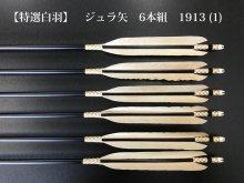 【特選白羽】ジュラ矢 6本組 1913 (1)