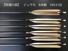 【特選白羽】ジュラ矢 6本組 1913 (2)