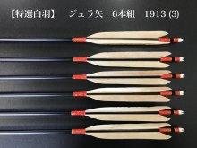 【特選白羽】ジュラ矢 6本組 1913 (3)