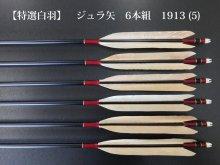 【特選白羽】ジュラ矢 6本組 1913 (5)