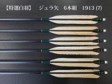【特選白羽】ジュラ矢 6本組 1913 (7)