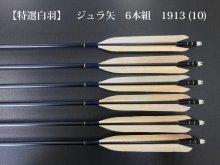 【特選白羽】ジュラ矢 6本組 1913 (10)
