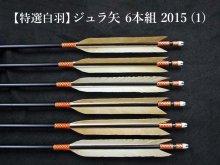 【特選白羽】ジュラ矢 6本組 2015 (1)