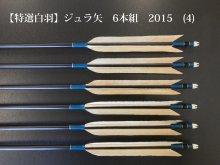 【特選白羽】ジュラ矢 6本組 2015 (4)