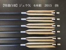【特選白羽】ジュラ矢 6本組 2015 (9)