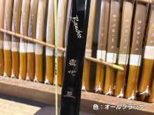直心(じきしん) III グラス(バンブー) カラーオーダー 1色(黒) ※受注製作