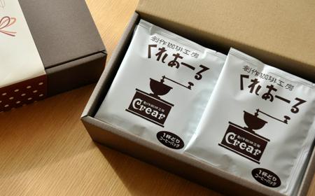 コーヒーバッグギフトセット20ヶ入