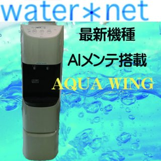 <img class='new_mark_img1' src='//img.shop-pro.jp/img/new/icons29.gif' style='border:none;display:inline;margin:0px;padding:0px;width:auto;' />レンタル|【最新機種】アクアウィング  AI機能を持ったウォーターサーバー!