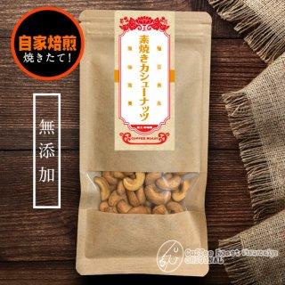 ローストカシューナッツ<オリジナル>(70g)
