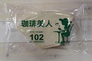 コーヒーペーパーフィルター珈琲美人102(約3〜5杯用)