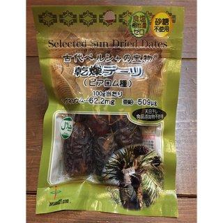 乾燥デーツ[ピアロム種なつめやしの実・種あり](50g)