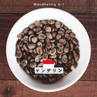 マンデリン G-1【店頭お渡し】