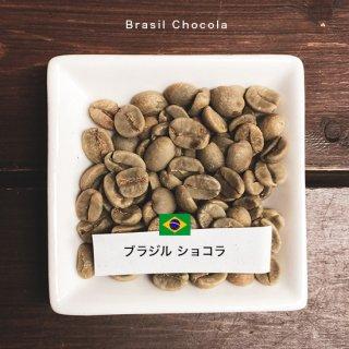 ブラジル ショコラ【店頭お渡し】