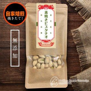 ローストピスタチオ<オリジナル>(70g)【店頭お渡し】