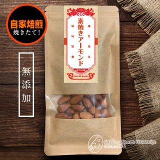 ローストアーモンド<オリジナル>(70g)【店頭お渡し】