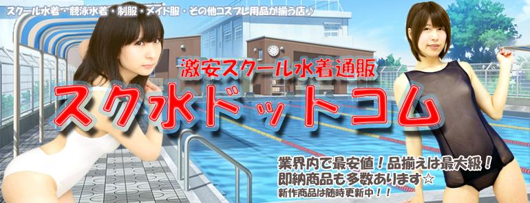 激安スクール水着 通販【スク水ドットコム】