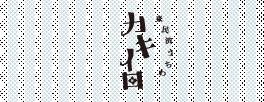 来民渋団扇カキイロ
