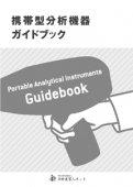 携帯型分析機器ガイドブック