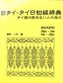 日タイ・タイ日初級辞典