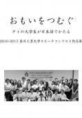おもいをつむぐ タイの大学生が日本語でかたる 2010-2013泰日工業大学スピーチコンテスト作品集