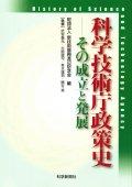 科学技術庁政策史 ──その成立と発展