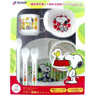 スヌーピー ベビー食器セット SY-2 【リッチェル】