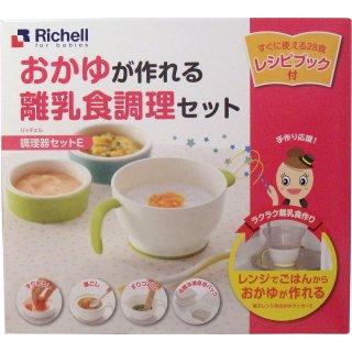 調理器セットE (離乳食調理セット)【ギフト】 【リッチェル】