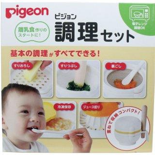 調理セット 離乳食用 【ギフト】 【ピジョン】
