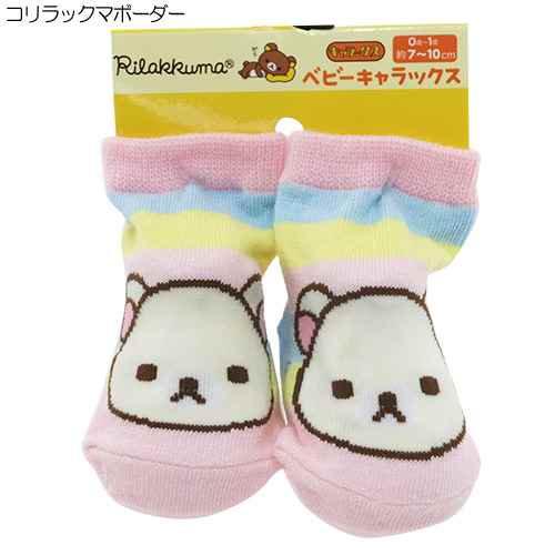 ベビー用靴下 コリラックマ ベビーソックス 0〜1歳 約7〜13cm