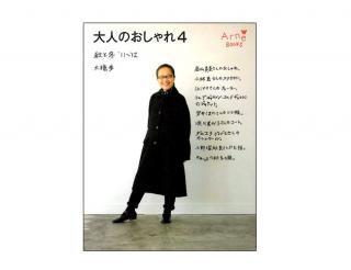 大人のおしゃれ4秋と冬'11〜'12