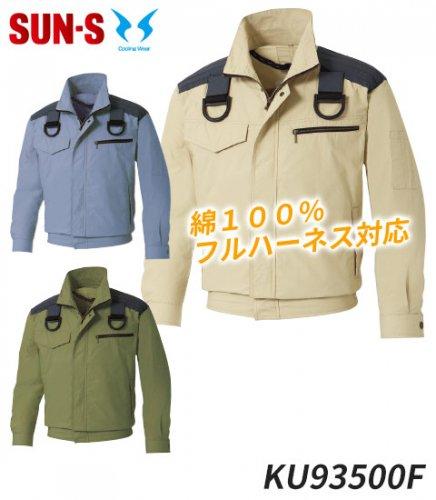 【肩パット付き】綿100%フルハーネス用ブルゾン単体(服のみ)|サンエスKU93500F