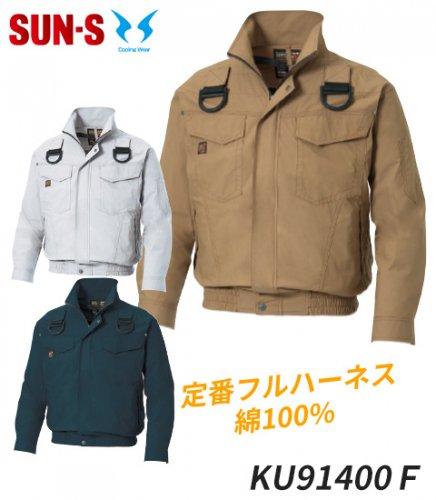 綿100%フルハーネス対応の定番シンプルブルゾン単体(服のみ)|サンエスKU91400F