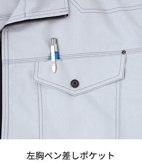 サンエスKU97100:左胸ポケットペン差し