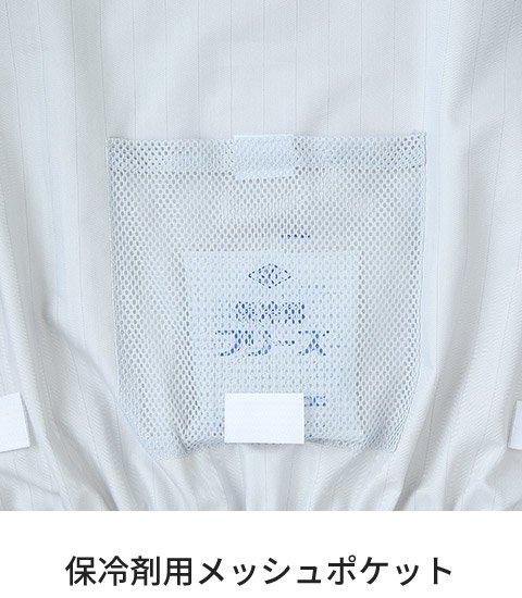 サンエスKU97100:保冷剤用メッシュポケット